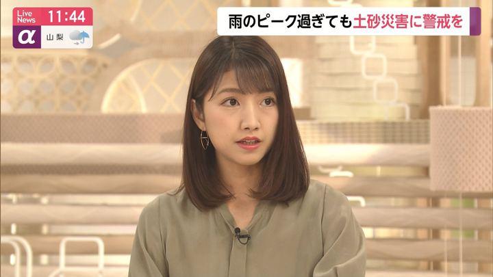 2019年07月04日三田友梨佳の画像05枚目