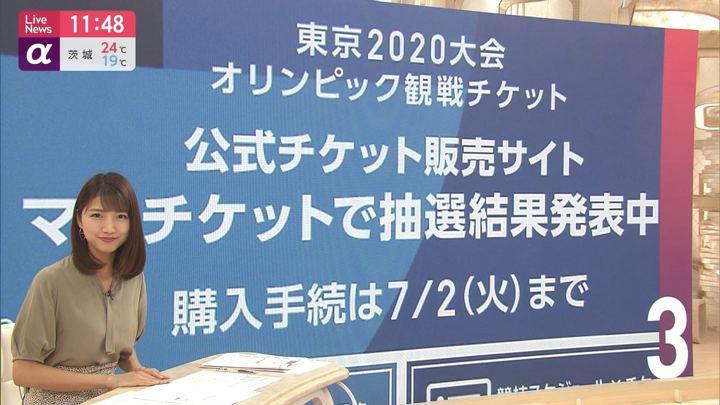 2019年07月04日三田友梨佳の画像07枚目