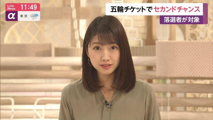 2019年07月04日三田友梨佳の画像08枚目