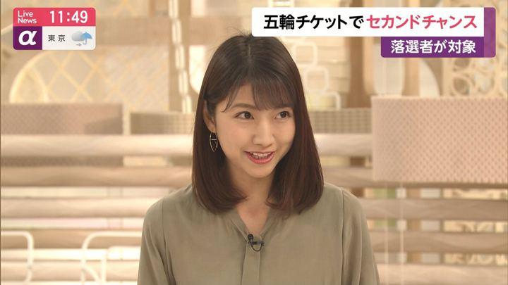 2019年07月04日三田友梨佳の画像09枚目