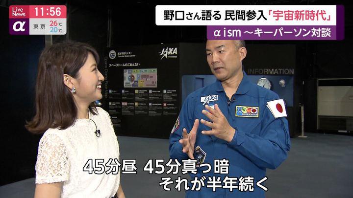 2019年07月04日三田友梨佳の画像18枚目