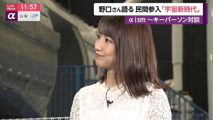 2019年07月04日三田友梨佳の画像21枚目