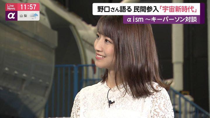 2019年07月04日三田友梨佳の画像22枚目