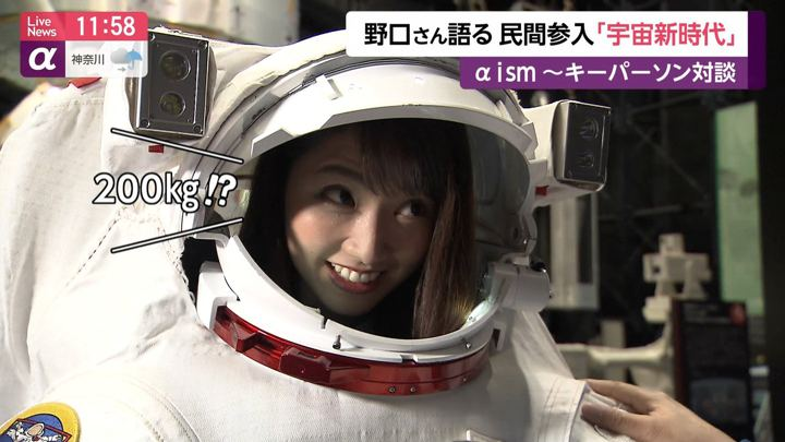 2019年07月04日三田友梨佳の画像24枚目