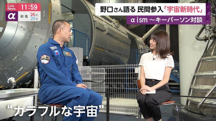 2019年07月04日三田友梨佳の画像27枚目