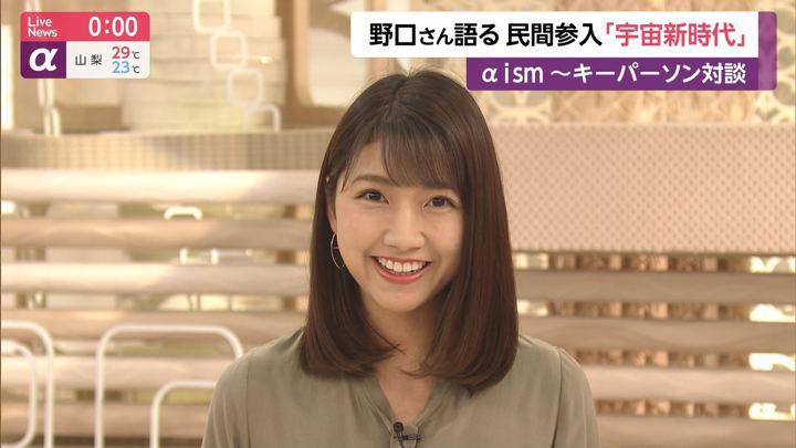 2019年07月04日三田友梨佳の画像28枚目
