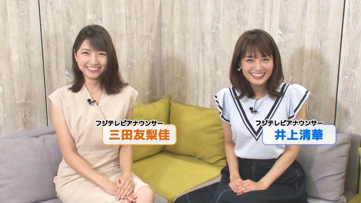 2019年07月09日三田友梨佳の画像31枚目