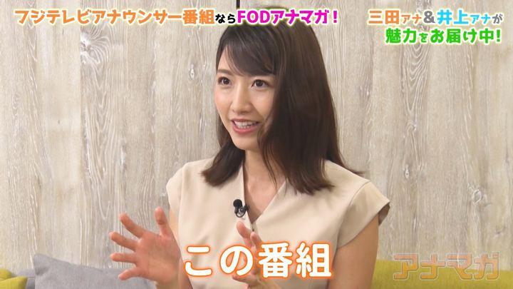 2019年07月09日三田友梨佳の画像35枚目