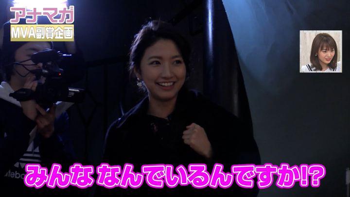 2019年07月09日三田友梨佳の画像41枚目