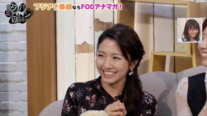 2019年07月09日三田友梨佳の画像44枚目