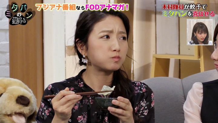 2019年07月09日三田友梨佳の画像52枚目