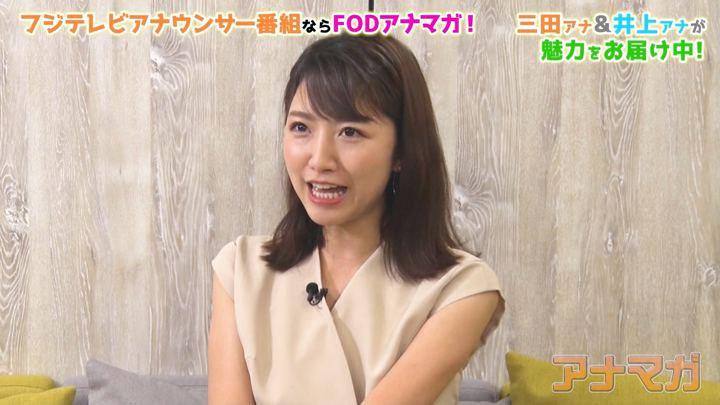 2019年07月09日三田友梨佳の画像69枚目
