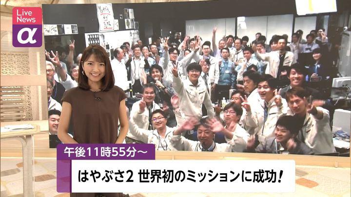 2019年07月11日三田友梨佳の画像01枚目