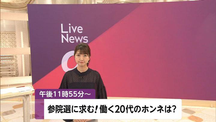 2019年07月15日三田友梨佳の画像01枚目