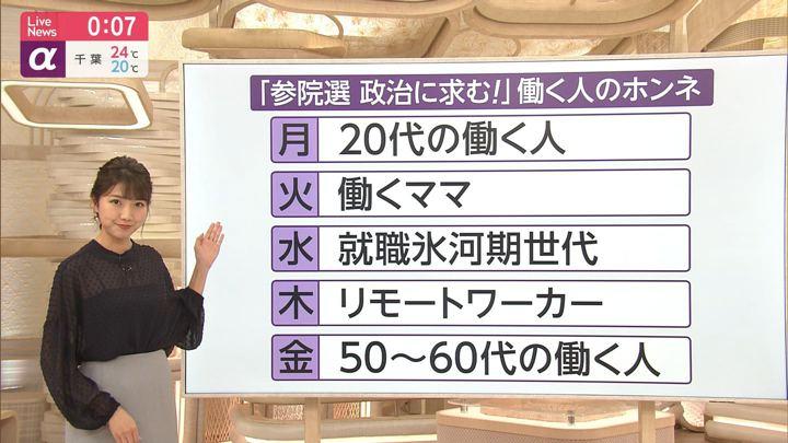2019年07月15日三田友梨佳の画像13枚目