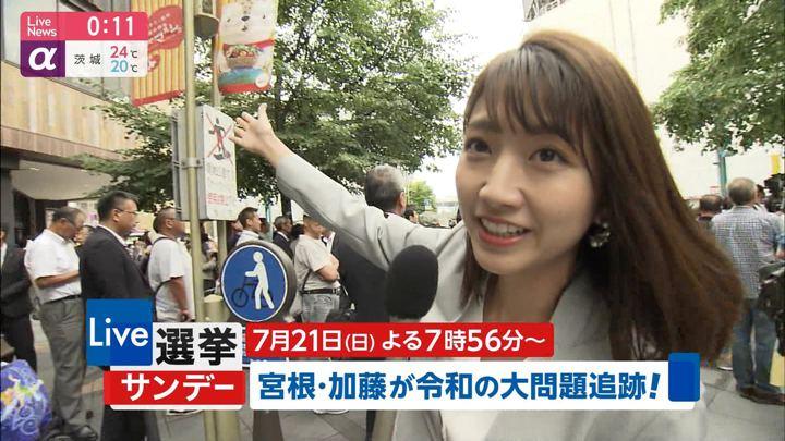 2019年07月15日三田友梨佳の画像18枚目