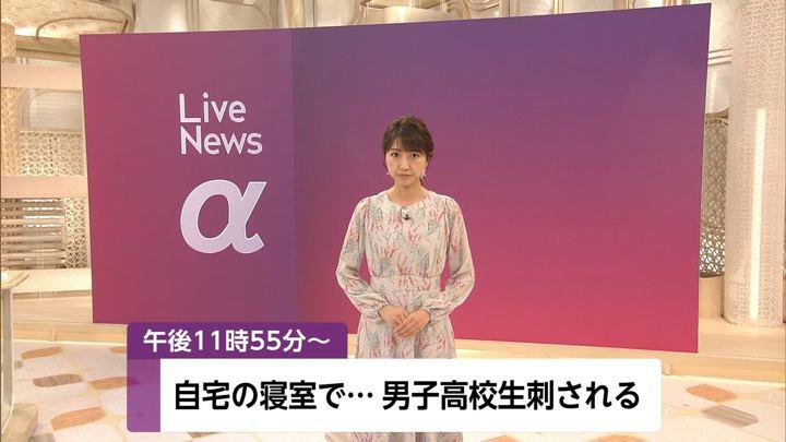 2019年07月16日三田友梨佳の画像01枚目