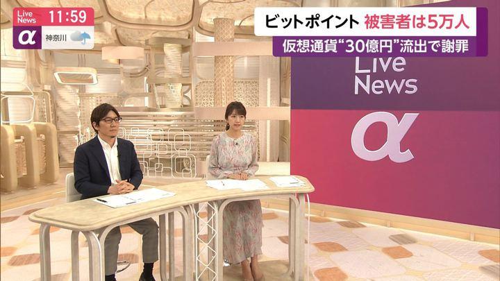 2019年07月16日三田友梨佳の画像11枚目