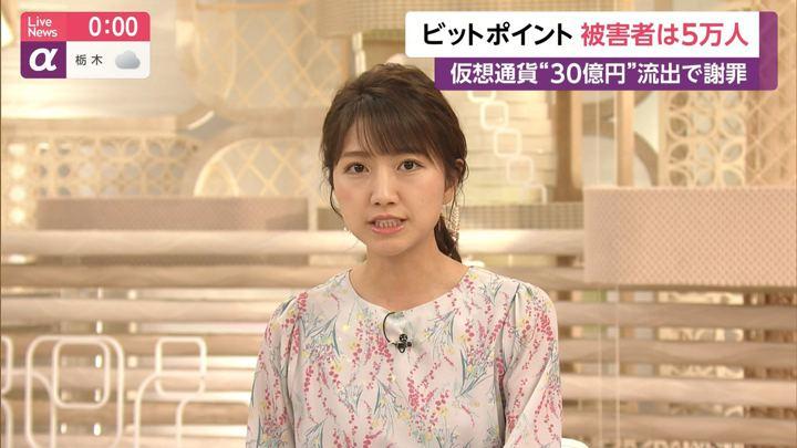 2019年07月16日三田友梨佳の画像13枚目