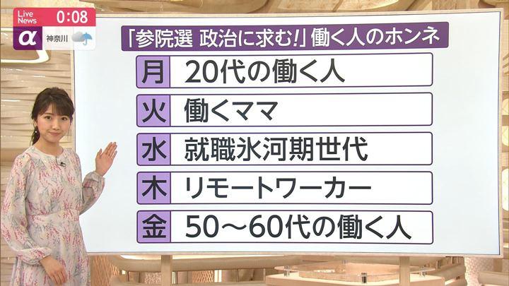2019年07月16日三田友梨佳の画像19枚目