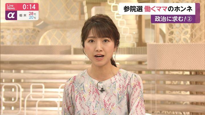 2019年07月16日三田友梨佳の画像22枚目