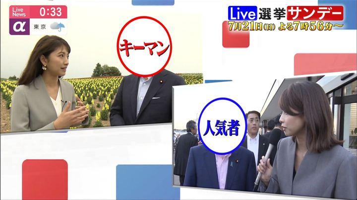 2019年07月16日三田友梨佳の画像32枚目