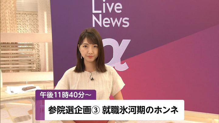 2019年07月17日三田友梨佳の画像01枚目