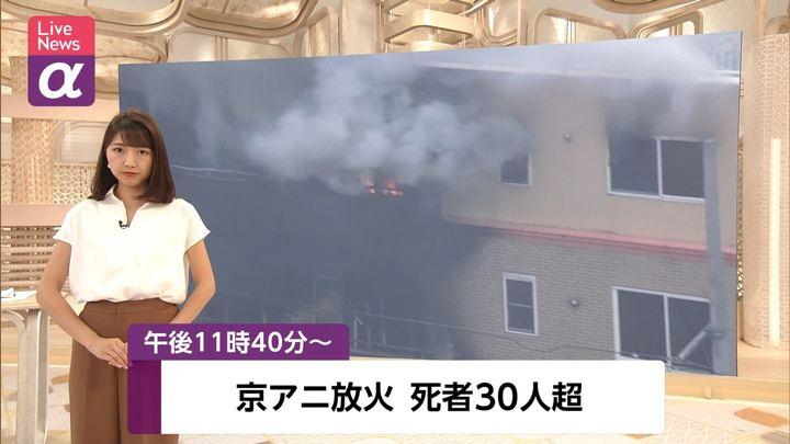 2019年07月18日三田友梨佳の画像01枚目