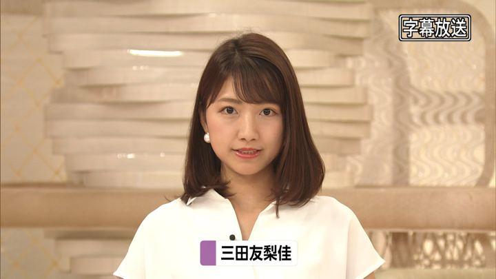 2019年07月18日三田友梨佳の画像05枚目