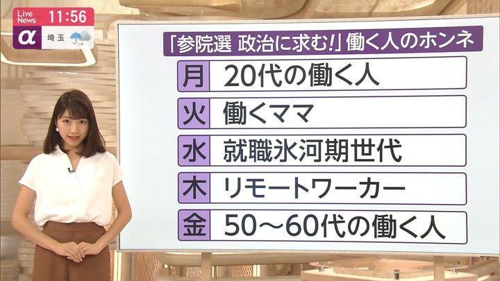 2019年07月18日三田友梨佳の画像13枚目