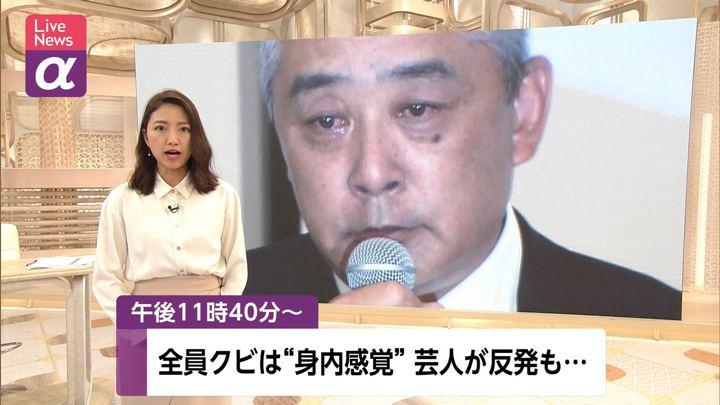 2019年07月22日三田友梨佳の画像01枚目