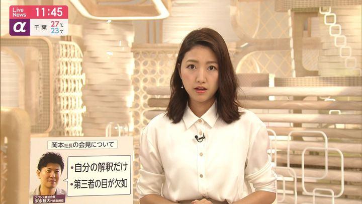 2019年07月22日三田友梨佳の画像10枚目