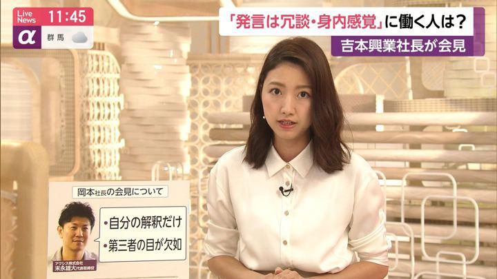 2019年07月22日三田友梨佳の画像11枚目