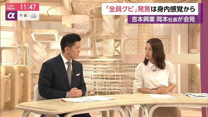 2019年07月22日三田友梨佳の画像13枚目