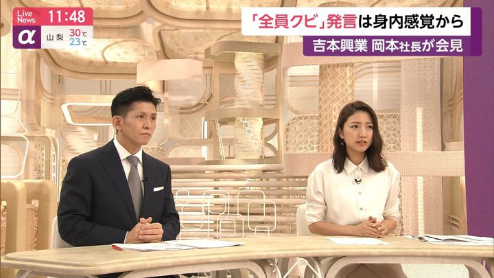 2019年07月22日三田友梨佳の画像14枚目