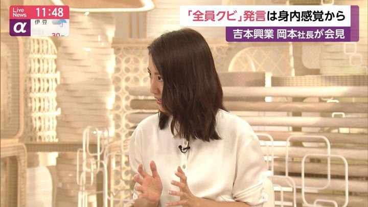 2019年07月22日三田友梨佳の画像15枚目