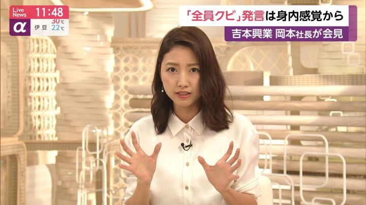 2019年07月22日三田友梨佳の画像16枚目
