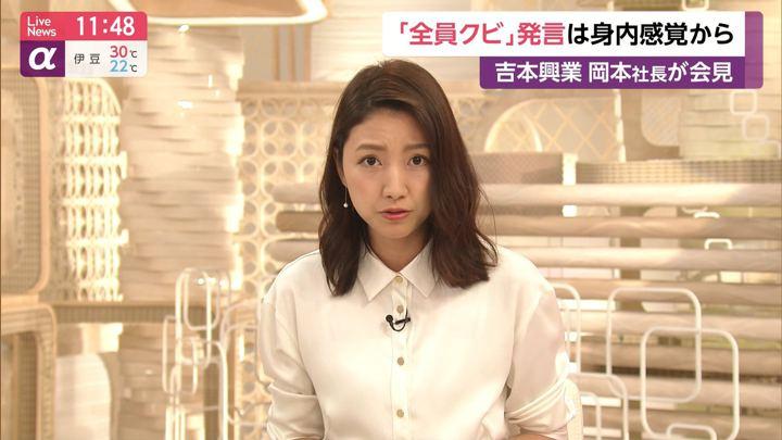 2019年07月22日三田友梨佳の画像17枚目