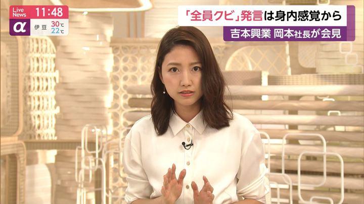 2019年07月22日三田友梨佳の画像18枚目