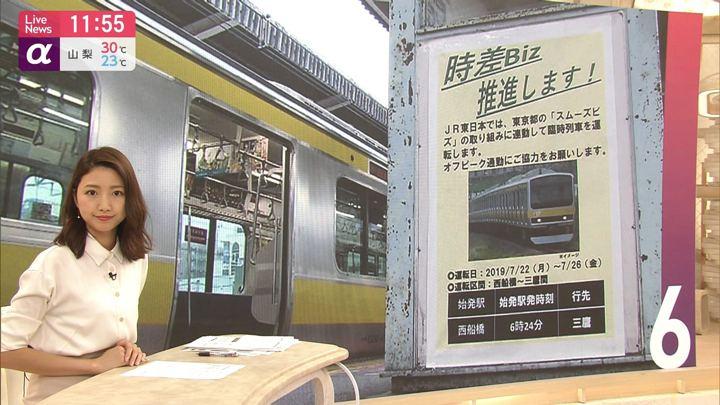 2019年07月22日三田友梨佳の画像22枚目