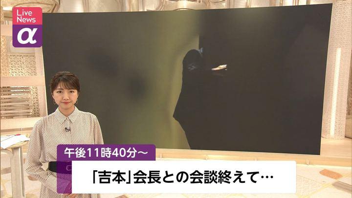2019年07月23日三田友梨佳の画像01枚目