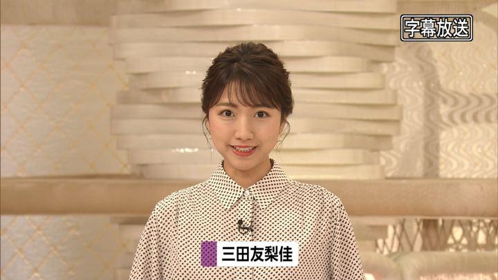 2019年07月23日三田友梨佳の画像05枚目