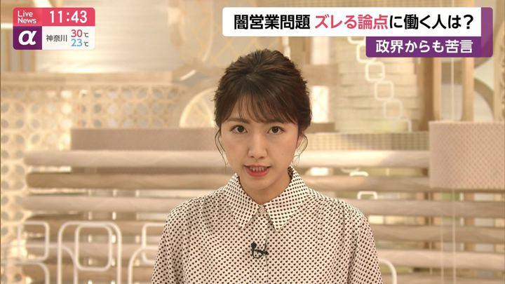 2019年07月23日三田友梨佳の画像10枚目