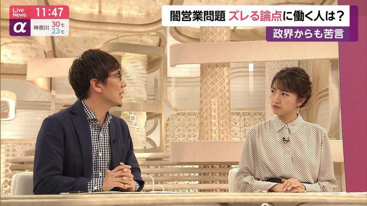 2019年07月23日三田友梨佳の画像12枚目