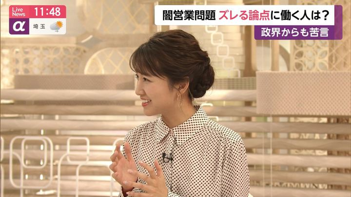 2019年07月23日三田友梨佳の画像13枚目