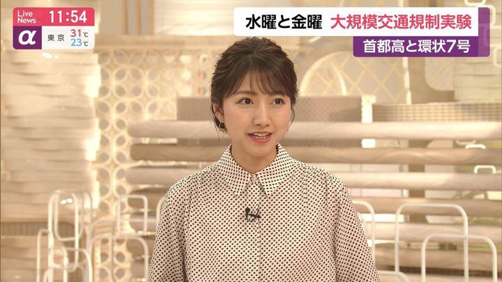 2019年07月23日三田友梨佳の画像18枚目