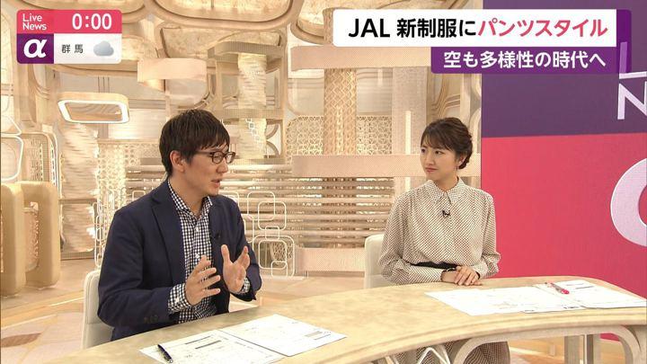 2019年07月23日三田友梨佳の画像21枚目