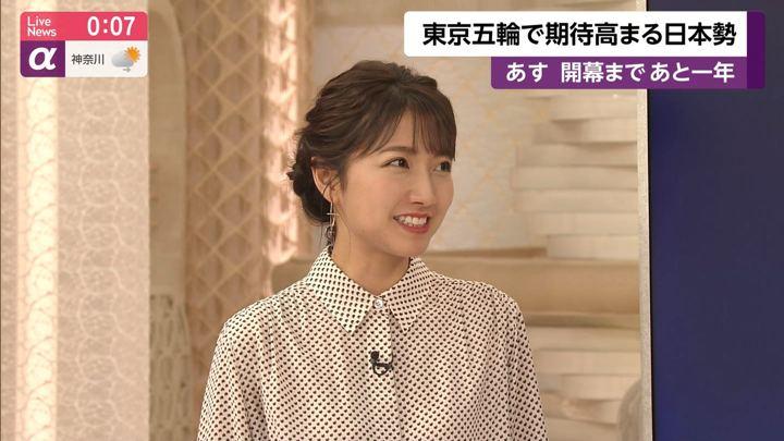 2019年07月23日三田友梨佳の画像32枚目