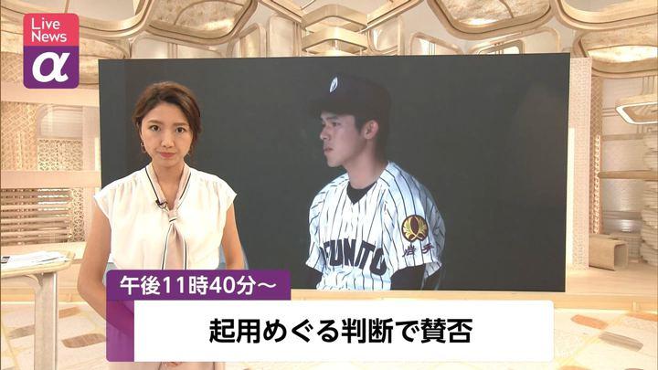 2019年07月25日三田友梨佳の画像01枚目