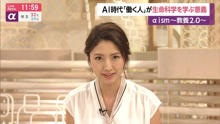2019年07月25日三田友梨佳の画像26枚目